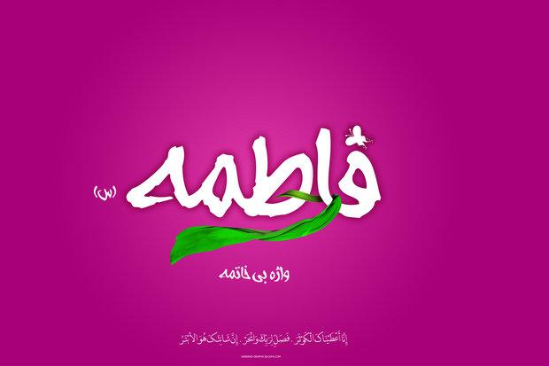 حضرت فاطمه(س) بهترین الگو برای مردان و زنان است