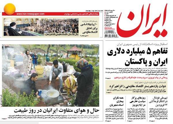 صفحه اول روزنامه های ۱۴ فروردین