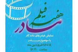 پنج اثر ماندگار سینمای ایران با موضوع «مادر» به نمایش درمیآیند