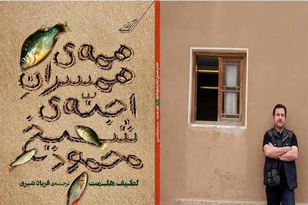 """""""هاوسەرانی جندۆکەکانی شێخ مەحموود"""" کرایە فارسی"""