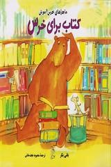 ماجراهای «خرس و موش» به امانت کتاب رسید