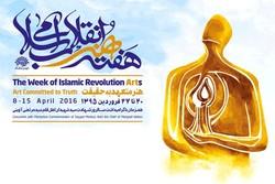بازتاب انقلاب اسلامی در روایت های داستانی