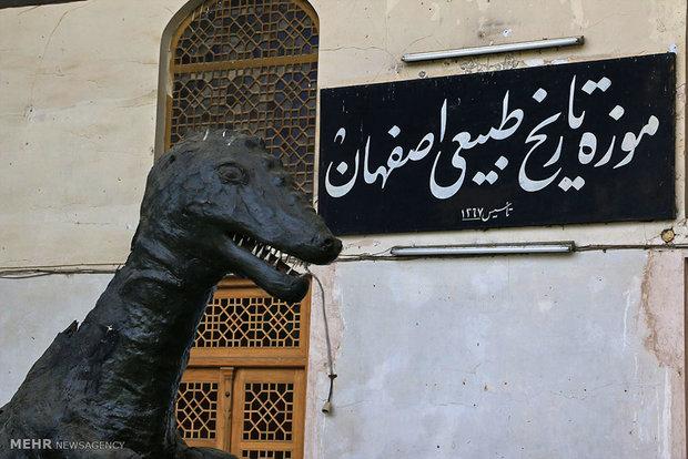 متحف اصفهان للتاريخ الطبيعي