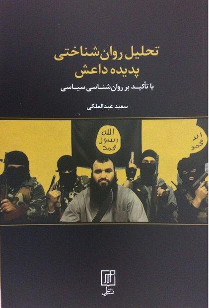 «تحلیل روانشناختی پدیده داعش» در یک کتاب