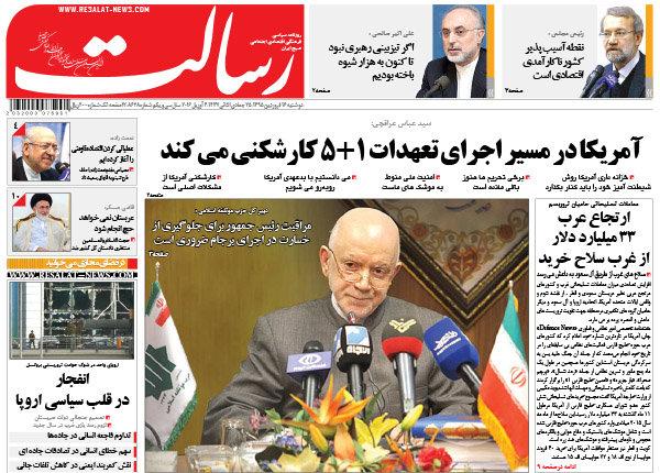 صفحه اول روزنامه های امروز دوشنبه ۱۶ فروردین