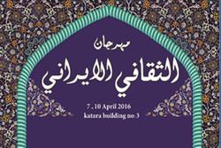 Qatar to host Iran cultural week