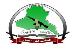 """عصائب اهل الحق : ايران أول من وقف مع العراق في حربه ضد """"الارهابيين"""""""