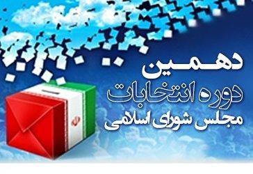 احمد صفری با ۷۴ هزار رای سومین منتخب مردم کرمانشاه در مجلس دهم شد