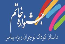 انتشار فراخوان و معرفی جشنواره ادبی خاتم در نمایشگاه فرانکفورت