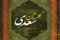 ۲۵۰ هزار دانش آموز استان فارس در طرح گلستان خوانی شرکت کردند