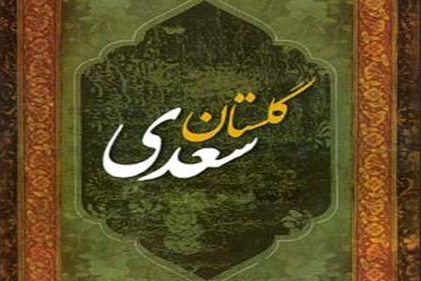گلستان سعدی با ترجمه انگلیسی رونمایی شد/انتشار مهر و محبت شیخ اجل
