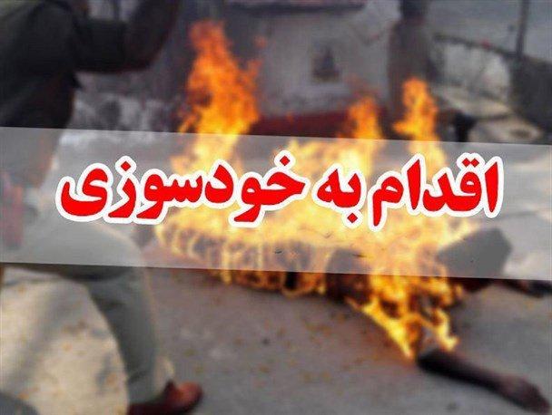 مرگ زن ۲۸ ساله به علت خودسوزی در بندر ترکمن