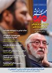 شماره هفتم مجله «اندیشه مهر» منتشر شد