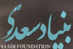 دورههای تربیت مدرس زبان فارسی به صورت مجازی برگزار میشود