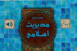 نقش دانش مدیریت دولتی اسلامی
