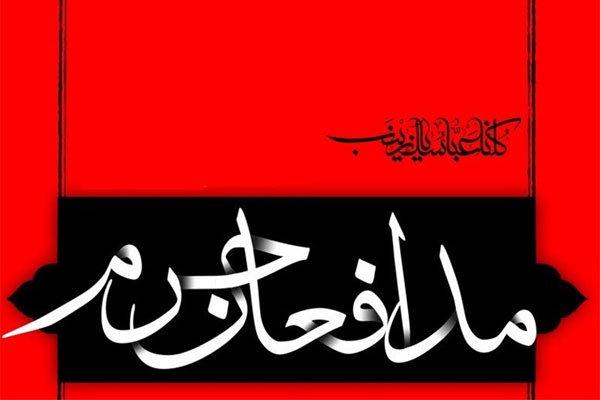ورامین ۲۳ شهید مدافع حرم را تقدیم کرده است