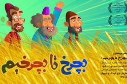 بازی فکری و نسخه عربی «بچرخ تا بچرخیم» در لبنان منتشر شد