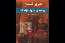 Aziz Nesin'in romanı Tahran kitap Fuarı'nda