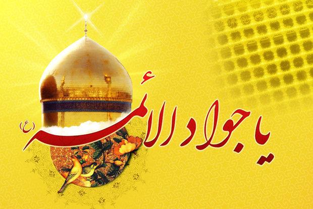 في رحاب الامام  محمد الجواد عليه السلام