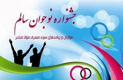 ششمین جشنواره کشوری نوجوان سالم در ساری برگزار شد