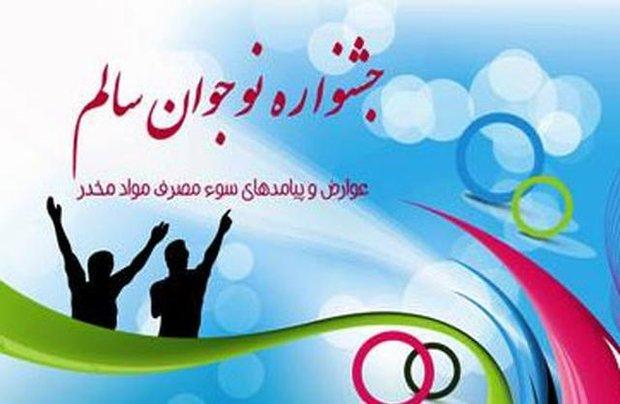 جشنواره نوجوان سالم