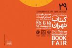 حضور انتشارات بنیاد حکمت اسلامی صدرا در نمایشگاه کتاب تهران