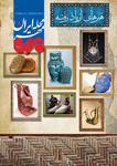 دهمین شماره مجله «ایرانمهر» منتشر شد