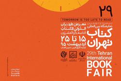 160 ألف كتاب أجنبي وعربي يشارك في معرض طهران الدولي للكتاب