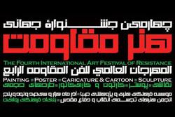 افتتاحیه چهارمین جشنواره جهانی هنر مقاومت در موسسه صبا