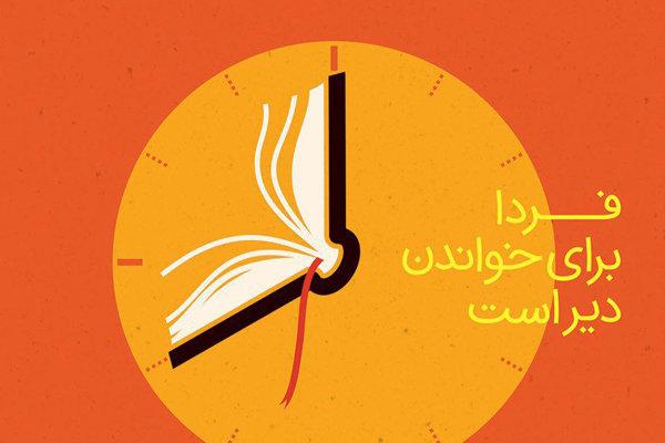 اطلاق بوستر معرض طهران الدولي للكتاب التاسع والعشرون