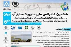 ارائه راهکارهایی برای برداشتن گامهای عملیاتی برنامههای حوزه آب