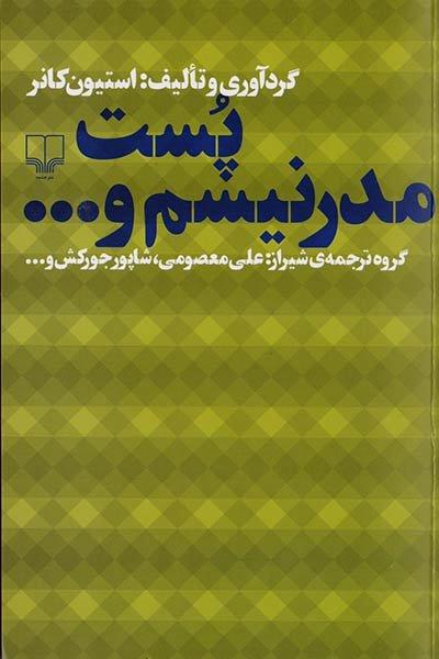 چاپ دو مجموعه مقاله درباره هنر، فرهنگ، توسعه و پست مدرنیسم