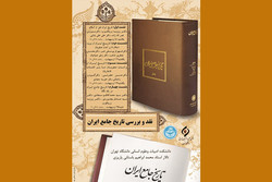 کتاب «تاریخ جامع ایران»نقد و بررسی میشود