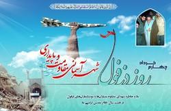 چهارم خرداد روز دزفول