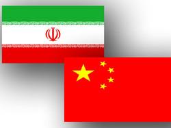ایران چین نفت پتروشیمی
