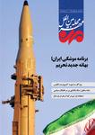 شماره ۱۳ مجله بینالملل مهر منتشر شد