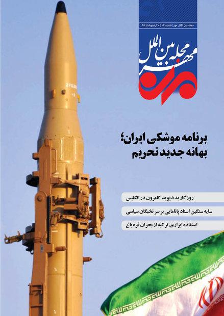 شماره 13 مجله بین الملل مهر