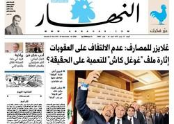 صفحه اول روزنامه های عربی ۸ اردیبهشت ۹۵
