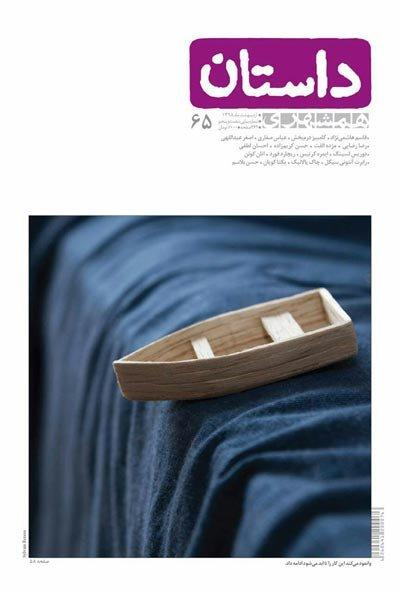 روایتی بکر از زندگی قیصر امینپور در شماره تازه داستان همشهری