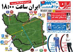 صفحه اول روزنامههای ورزشی ۹ اردیبهشت ۹۵