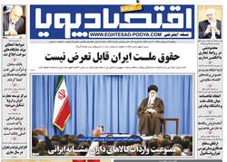 صفحه اول روزنامههای اقتصادی ۹ اردیبهشت ۹۵
