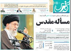 صفحه اول روزنامههای ۹ اردیبهشت ۹۵