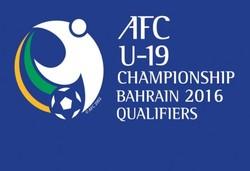 فوتبال زیر 19 سال قهرمانی آسیا