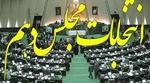 """نتیجه نهایی مرحله دوم انتخابات مجلس در حوزههای """"شبستر"""" و """"مرند """""""