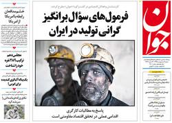 صفحه اول روزنامههای ۱۱ اردیبهشت ۹۵