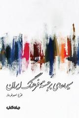 «سیماهای برجسته فرهنگ ایران» چاپ شد