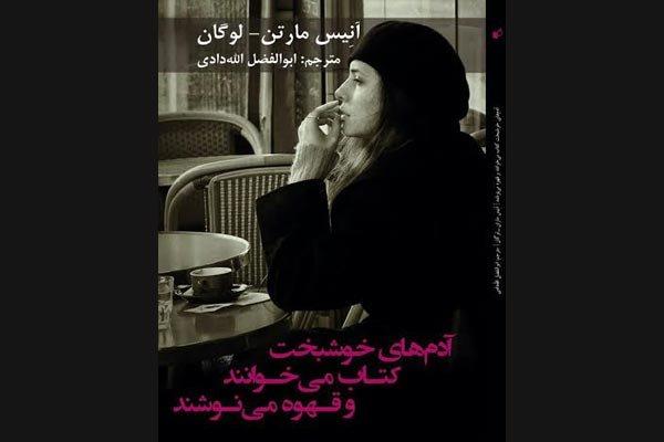 «آدمهای خوشبخت کتاب میخوانند و قهوه مینوشند» چاپ هشتمی شد