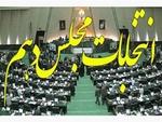 اسامی ۲۸۹ منتخب مجلس دهم به تفکیک گرایش سیاسی