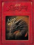 «مردی از تبار اژدها» به نمایشگاه کتاب میآید