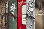 «مردگان باغ سبز»بازهم به نمایشگاه میآیند/ رونمایی از ۸ رمان تازه
